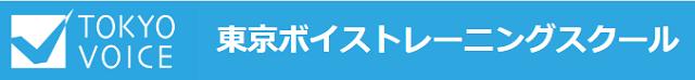 東京ボイストレーニングスクール 新宿校